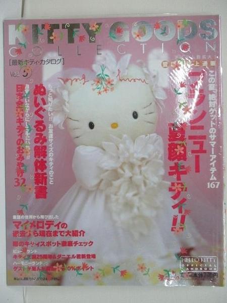 【書寶二手書T6/嗜好_EGT】Kitty Goods Collection最新凱蒂貓精品圖鑑_Vol.5_日文_婚紗Kitty