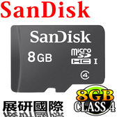 SANDISK SDSDQM/8G microsd Class4 8G 手機 平板