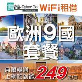 【意遊 WiFi 租借】歐洲9國套餐 旅遊租借服務 4G吃到飽 無限流 一日249元