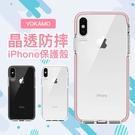 VOKAMO 晶透防摔 iPhone X Xs XR Xs Max 保護殼 手機殼 防刮 耐撞 邊角加厚