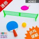 A0902_迷你乒乓球組#夜市整人發條益智童玩桌遊彈珠#娃娃#小#玩具