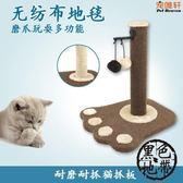 小貓咪玩具貓抓板貓抓柱貓樹小型貓爬架寵物用品貓臺貓磨爪貓沙發【黑色地帶】