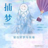 捕夢網風鈴店鋪吊飾婚慶用品布置生日禮物  凱斯盾數位3C