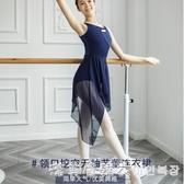 芭蕾舞服女夏季新品芭蕾舞服禮服款無袖連衣裙練功服 漾美眉韓衣