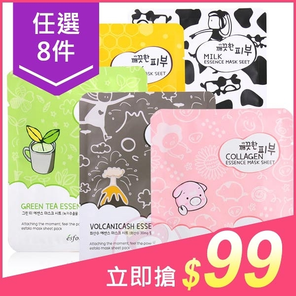 【任8件$99】韓國esfolio 高效精華面膜(1片入) 多款可選【小三美日】