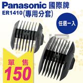 國際牌電剪-ER1410 Panasonic(專用分套)【HAiR美髮網】