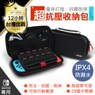 Switch收納包【免運!可放遊戲卡帶】...