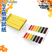 《儀特汽修》PH檢測試紙 PH酸鹼測試紙 PH試紙 水質測試 PH1-14 80張/本 MIT-PHUIP80
