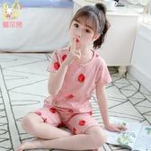 睡衣 童裝兒童睡衣女童家居服純棉小孩短袖寶寶薄款女孩空調服套裝夏季