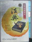 【書寶二手書T2/進修考試_OTS】法學知識專用法典_民103