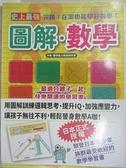 【書寶二手書T1/少年童書_EBJ】史上最強圖解數學_數學能力開發研究會