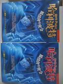 【書寶二手書T1/一般小說_ISI】哈利波特-鳳凰會的密令_上下合售_J. K. 羅琳