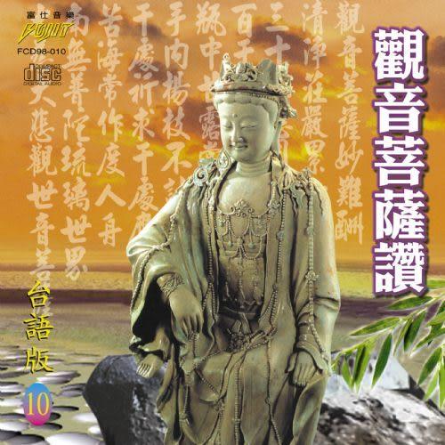 台語版 10 觀音菩薩讚 CD (音樂影片購)