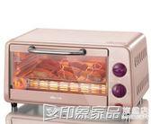 220V烤箱家用 小型小烤箱烘焙多功能全自動 電烤箱迷你宿舍面包 印象家品旗艦店