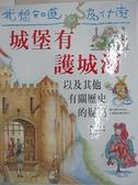 【書寶二手書T2/少年童書_DUH】我想知道為什麼-城堡有護城河_飛利浦.史蒂歐.克里斯・梅納德