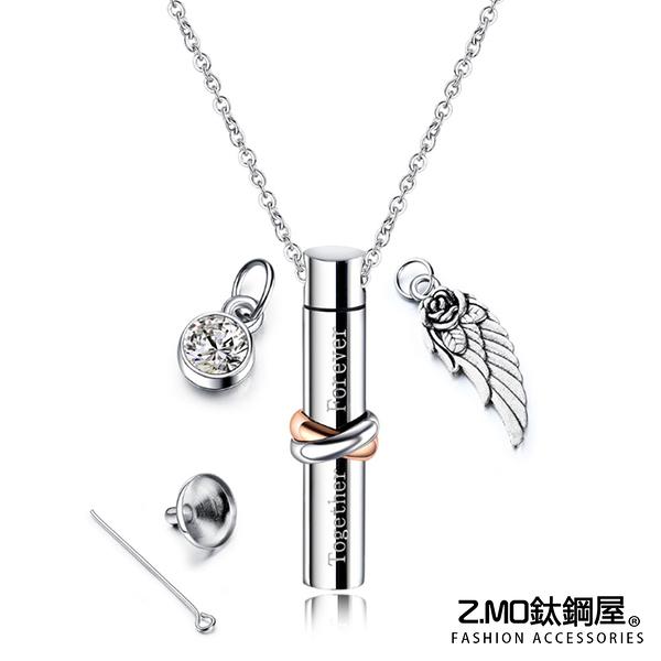 Z.MO鈦鋼屋 白鋼項鍊 圓柱造型香水項鍊 中性風格 寵物骨灰項鍊 單條價(含配件)【AKS1520】