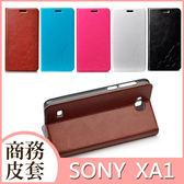 Sony XA1 水立方皮套 皮套 XA1皮套 支架皮套 商務皮套 防潑水 內軟殼 手機皮套