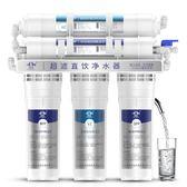 五級直飲凈水器家用廚房超濾凈水機自來水龍頭過濾器凈化器 st648『美鞋公社』