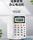 電話機 美思奇8018電話機座機 固定家用 辦公室商務電信有線固話坐機老人 快速出貨