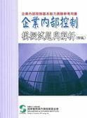 (二手書)企業內部控制模擬試題與解析(四版)