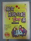 【書寶二手書T1/語言學習_NGE】英文自我介紹EASY通_王偉