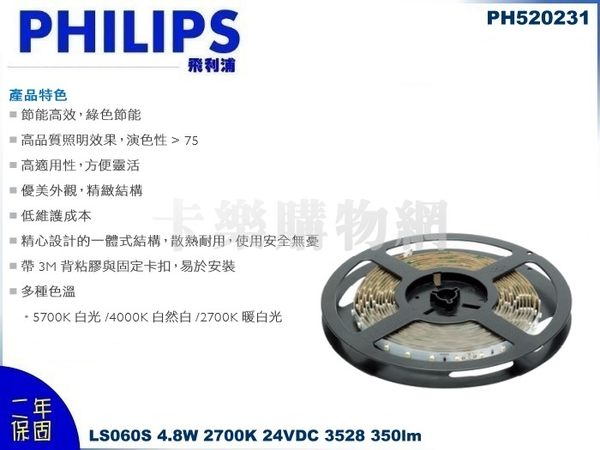 PHILIPS飛利浦 LED 浩銳 LS060S 4.8W 2700K 黃光 24V 5m 3528 燈帶 軟條燈 PH520231