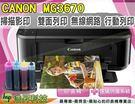 CANON MG3670【黑色防水】列印/影印/掃描+連續供墨系統 送A4彩噴紙 P2C47