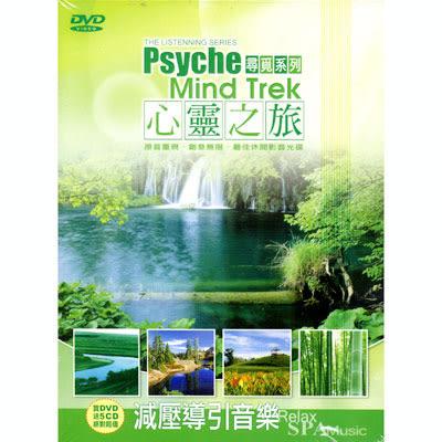 減壓導引音樂-心靈之旅-尋覓系列DVD+5CD