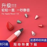 觸控筆 Apple蘋果Pencil筆尖套保護膜ipad靜音筆頭膠帶一代二代電容筆防滑貼類-樂享生活館