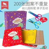 兒童剪紙書diy手工制作材料幼兒園寶寶男女3-6歲折紙創意益智玩具 igo魔方數碼館
