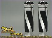 A4730005553-7  台灣機車精品 JNM人魚線雙色通用型握把 銀色2入(現貨+預購) 握把套 平衡端子 雙色