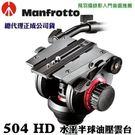 Manfrotto 504 HD 油壓雲台 【系統腳系列】