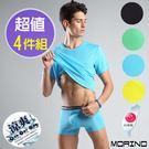 【MORINO摩力諾】男內褲~吸排涼爽素色網眼運動四角褲/平口褲(超值4件組)--免運~新裝上市