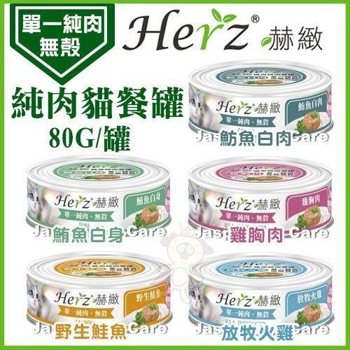 『寵喵樂旗艦店』【單罐】Herz赫緻《單一純肉無穀貓餐罐》80G/罐 五種口味任選 貓罐頭
