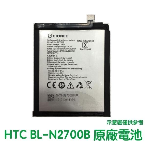 含稅附發票【送4大好禮】HTC Desire12 Desire 12 D12 原廠電池 BL-N2700B