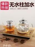 泡茶機 全自動底部上水壺電熱燒水壺抽水式玻璃泡茶具智能自吸電磁爐家用  夢藝家