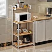 廚房置物架微波爐烤箱收納架落地多層省空間家用廚房用品調料架子【帝一3C旗艦】IGO