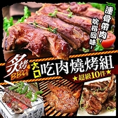 【南紡購物中心】賀鮮生-大口吃肉超級烤肉組1組(6-8人份)