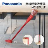 Panasonic 國際牌 日本超輕量無線吸塵器 MC-SBU1F