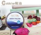糊塗鞋匠 優質鞋材 L115 台灣製造 Cobbler鞋油 補色 拋光 滋潤 牛皮 真皮 糊塗鞋匠自有商品