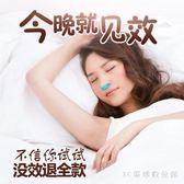 止鼾器打鼾呼吸機睡覺打呼嚕矯正器消音成人鼻鼾咕嚕隔音靜音舒適 LH4950【3C環球數位館】