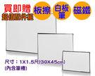 1X1.5單面磁性白板1*1.5 贈板擦...
