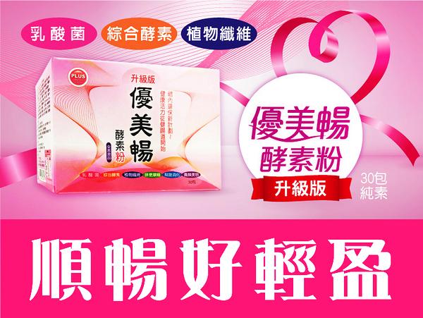優美暢 酵素粉升級版 30包 乳酸菌 全素食品 下單3盒送1盒【久億藥局】