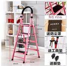 設計師家用折疊梯室內梯加厚碳管四步五步六步人字梯工程梯子【粉色升級加厚碳鋼4步】