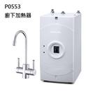 【歐雅系統家具】櫻花 SAKURA P0553A 廚下加熱器