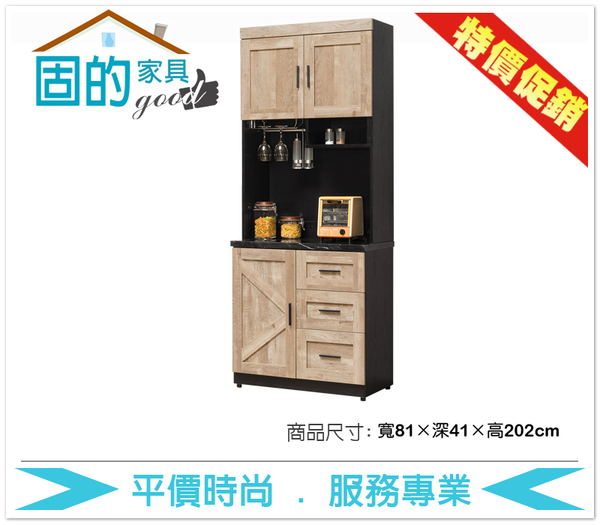 《固的家具GOOD》143-06-ADC 里斯本石面2.7尺餐櫃【雙北市含搬運組裝】