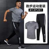 運動套裝男2018新款跑步籃球訓練健身服夏季薄寬鬆速干兩件套 QG1955『優童屋』