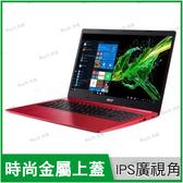 宏碁 acer A515-54G-5764 紅【i5 10210U/15.6吋/MX250/FHD/IPS/SSD/四核/intel/筆電/Buy3c奇展】Aspire 似X509JP X512JP