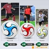 成人5號足球PU訓練用球4號小學生兒童耐磨3號幼兒園足球【小橘子】