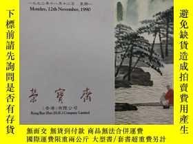 二手書博民逛書店(降價)香港榮寶齋罕見協聯古玩拍賣1990年11月聯合舉辦 中國